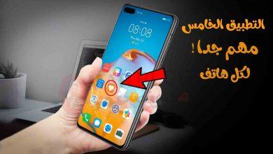 Photo of تحميل أفضل تطبيقات الاندرويد المجانيه !