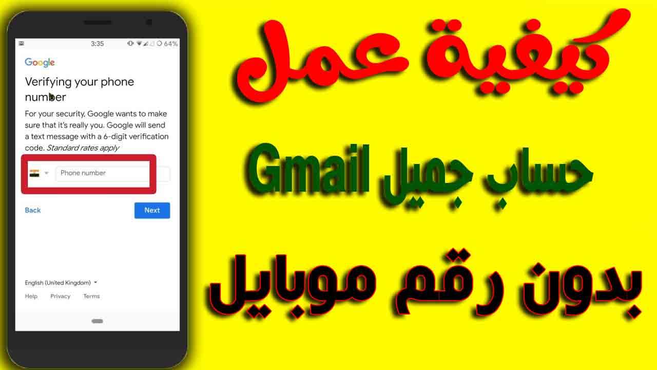 طريقة سهلة لعمل حساب ( بريد ) Gmail بدون رقم هاتف