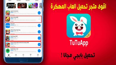Photo of TuTuApp متجر تحميل العاب مهكرة 2020 للاندرويد