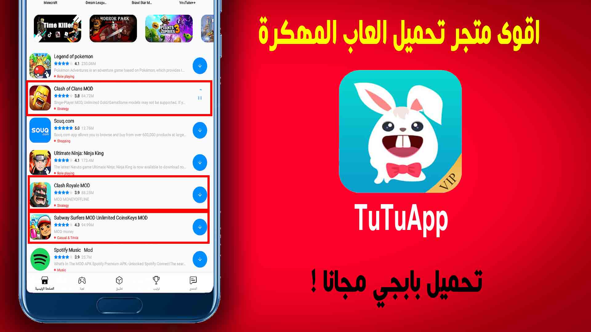 TuTuApp متجر تحميل العاب مهكرة 2020 للاندرويد