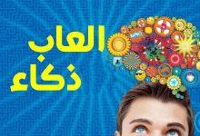 Photo of افضل العاب ذكاء قم بتحميلها اختبر ذكائك الانللاندرويد