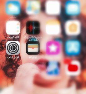 قفل التطبيقات للايفون مجانا بدون تطبيقات ! ( اسرار الايفون )