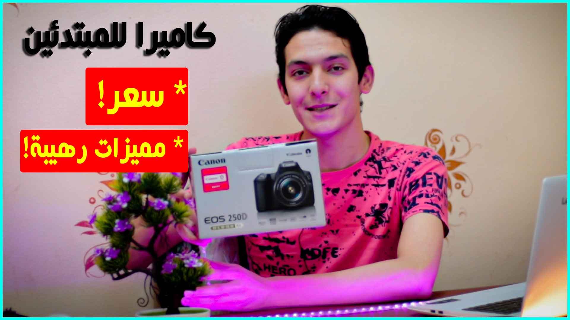 افضل كاميرا للبدأ فى صناعة محتوى على اليوتيوب بسعر مناسب canon 250d