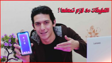 Photo of تطبيقات اندرويد رهيبة و غريبة قم بتحميلها مجانا الان APK