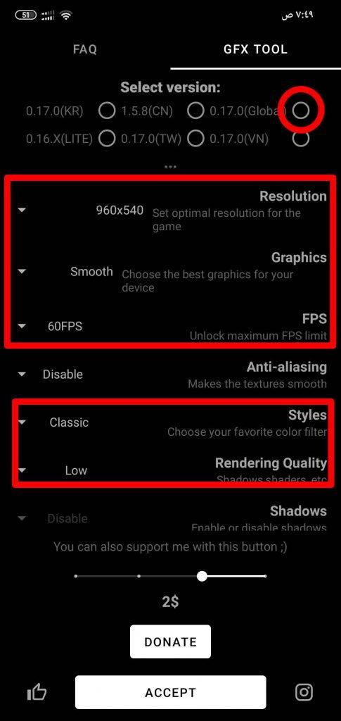 تخلص من التعليق فى لعبة Pubg بوسطة GFX Tool للاندرويد و الايفون