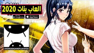 Photo of افضل 5 العاب بنات مجانيه للاندرويد 2020