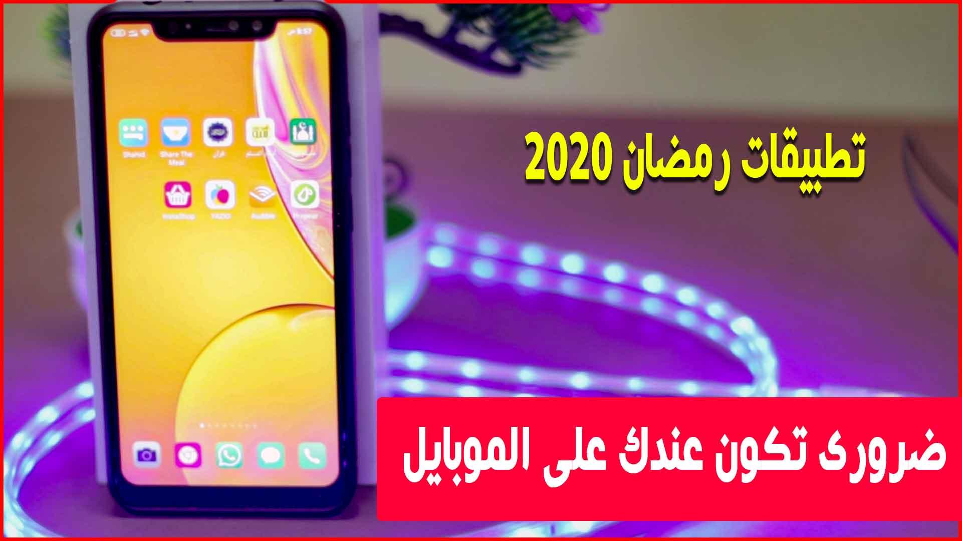 افضل تطبيقات لا تستغني عنها في شهر رمضان 2020
