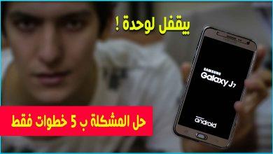Photo of 5 خطوات لحل مشكلة انطفاء الموبايل لوحده بدون اى سبب !
