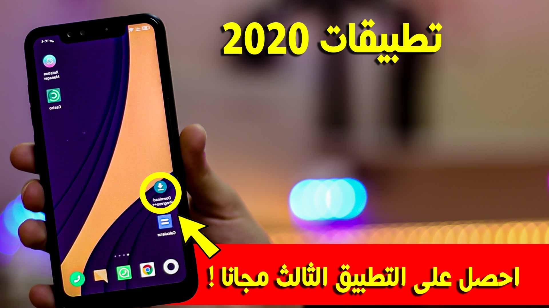 تطبيقات 2020 هتحملها على موبايلك بمسحاه اقل من 2 ميجا