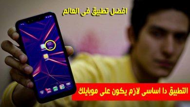 Photo of تطبيقات 2020 التى لن تستغنى عنها ابدا !