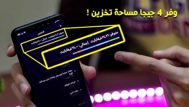 Photo of اخيرا التخلص من مشكله امتلاء ذاكرة الهاتف !!