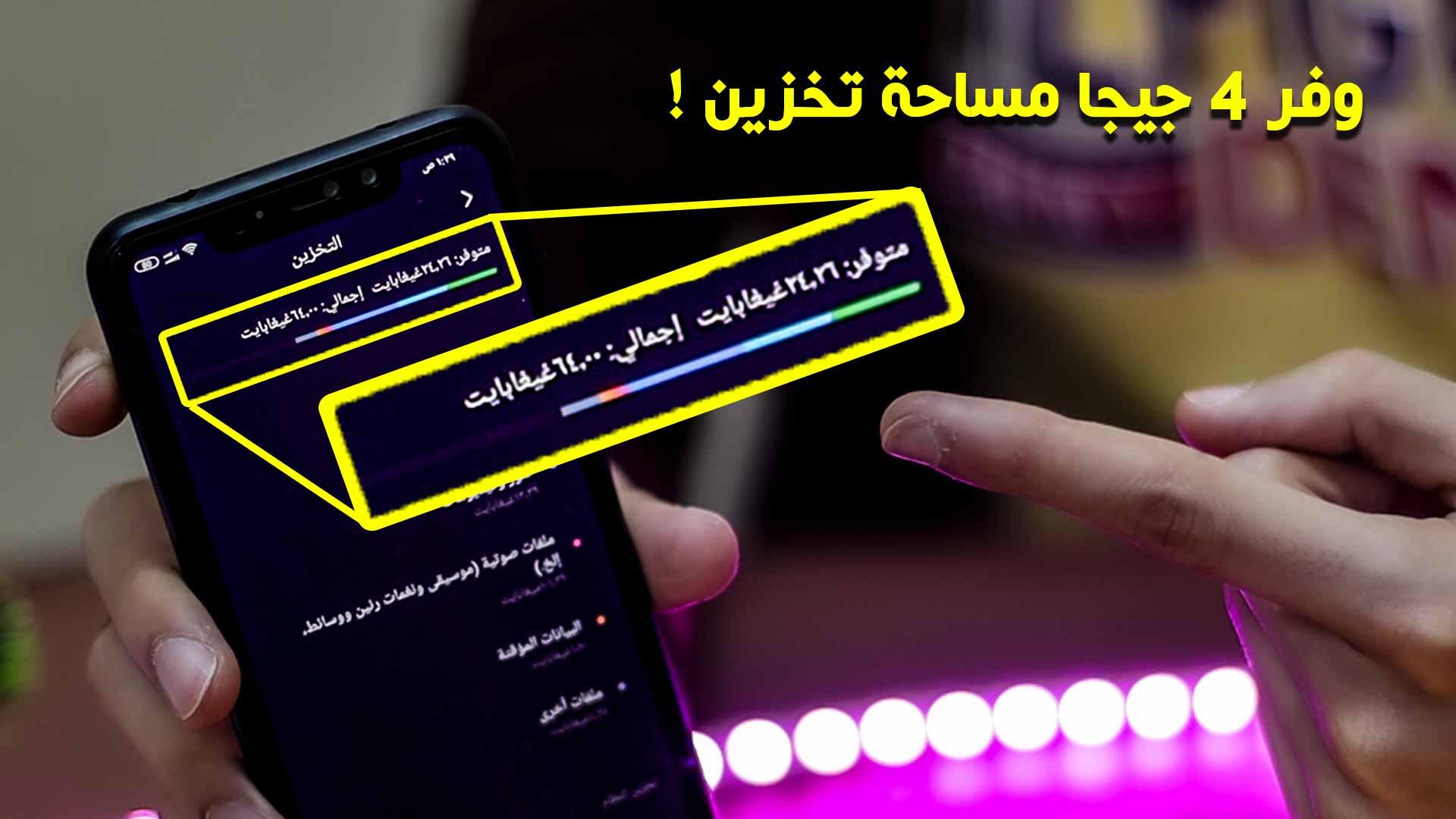 اخيرا التخلص من مشكله امتلاء ذاكرة الهاتف !! فى 10 خطوات