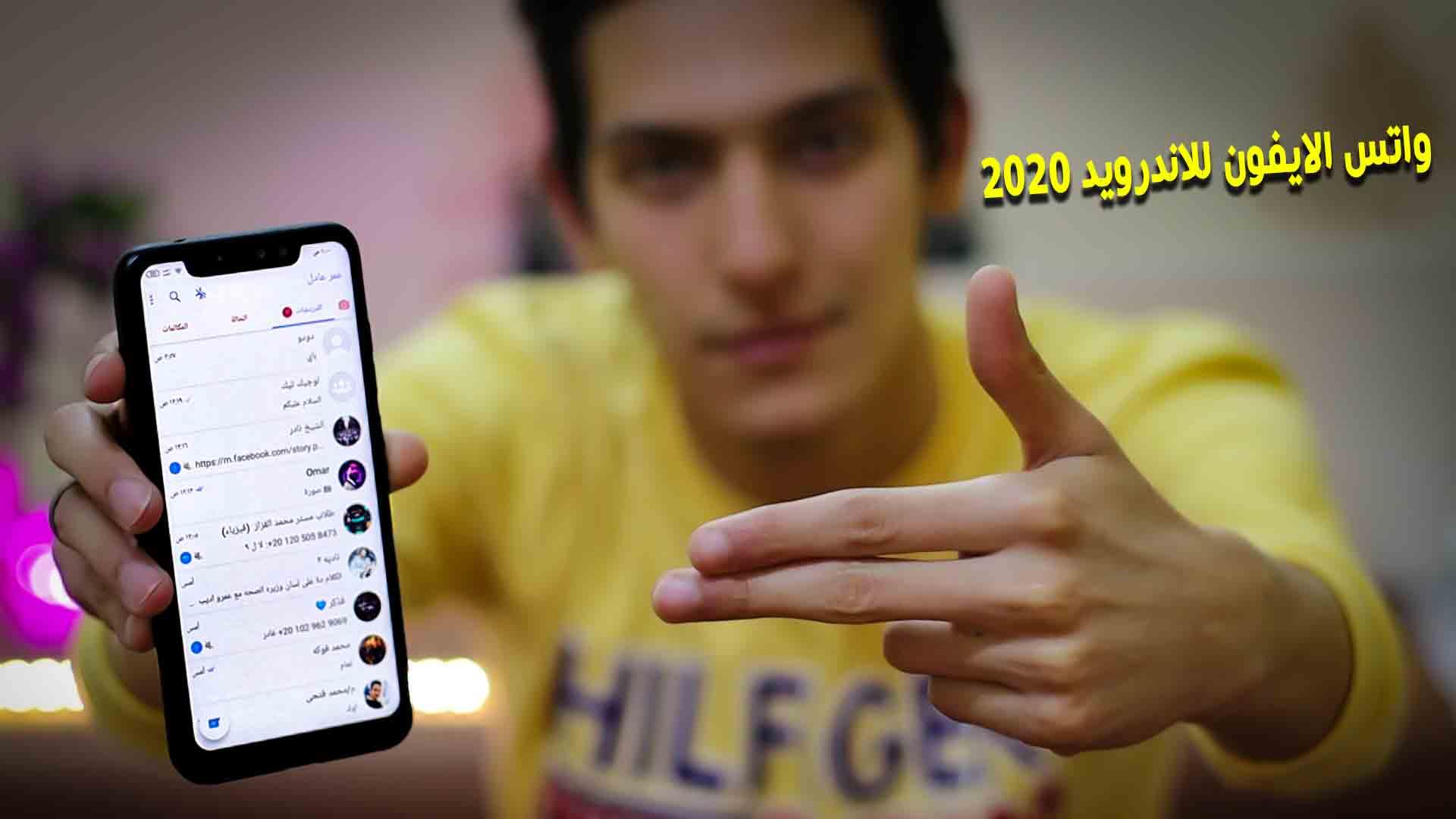 تحميل واتساب الايفون whatsapp علي الاندرويد 2020 تحدي اصدقائك !