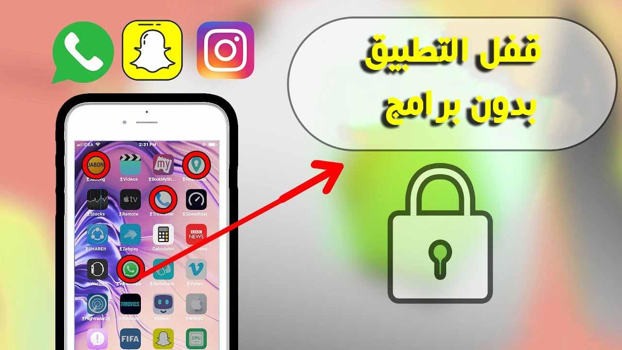 قفل التطبيقات للايفون iphone مجانا بدون تطبيقات ! ( اسرار الايفون )