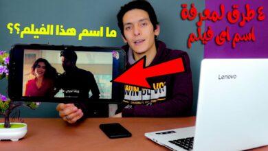 Photo of 4 طرق مختلفة لكيف ابحث عن فيلم لا اعرف اسمه !