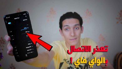 Photo of 5 خطوات لحل مشكلة تعطل الواي فاي في الاندرويد