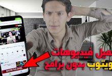 كيفية تحميل فيديوهات من اليوتيوب بدون برامج بطريقه رهيبة !