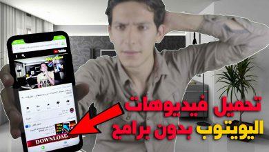 Photo of كيفية تحميل فيديوهات من اليوتيوب بدون برامج بطريقه رهيبة !