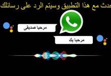 Photo of اسرار الواتس اب – كيفية إرسال رسالة WhatsApp دون لمس الهاتف !