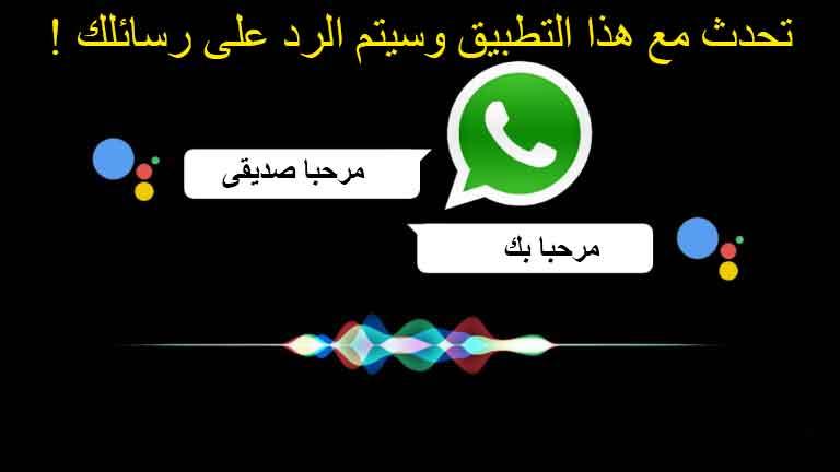 اسرار الواتس اب - كيفية إرسال رسالة WhatsApp دون لمس الهاتف !