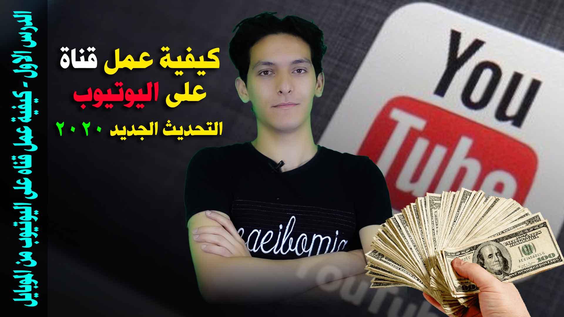 الدرس الاول : كيفية عمل قناة على اليوتيوب وربطها بادسنس 2020