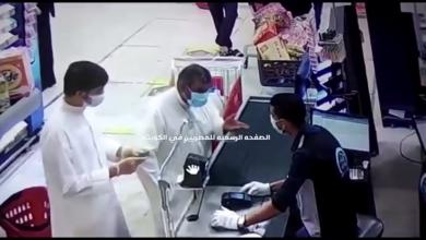 Photo of اعتداء الكويتي علي الموظف المصري في السوبر ماركت