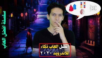 Photo of تحميل افضل العاب ذكاء للاطفال و الكبار للاندرويد 2020