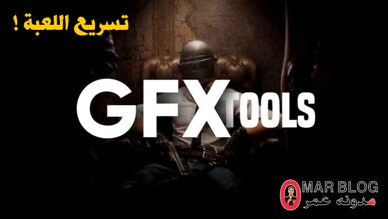 كيفية تسريع لعبة بابجي بواسطة gfx tool (Game Optimizer)