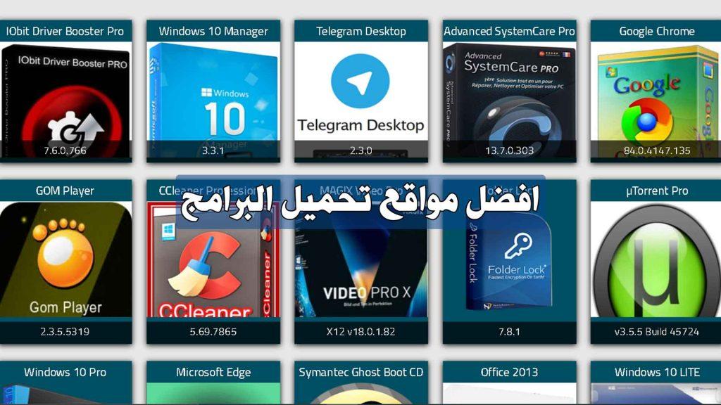 افضل مواقع عربية لتحميل البرامج الكاملة مجانا مع التفعيل