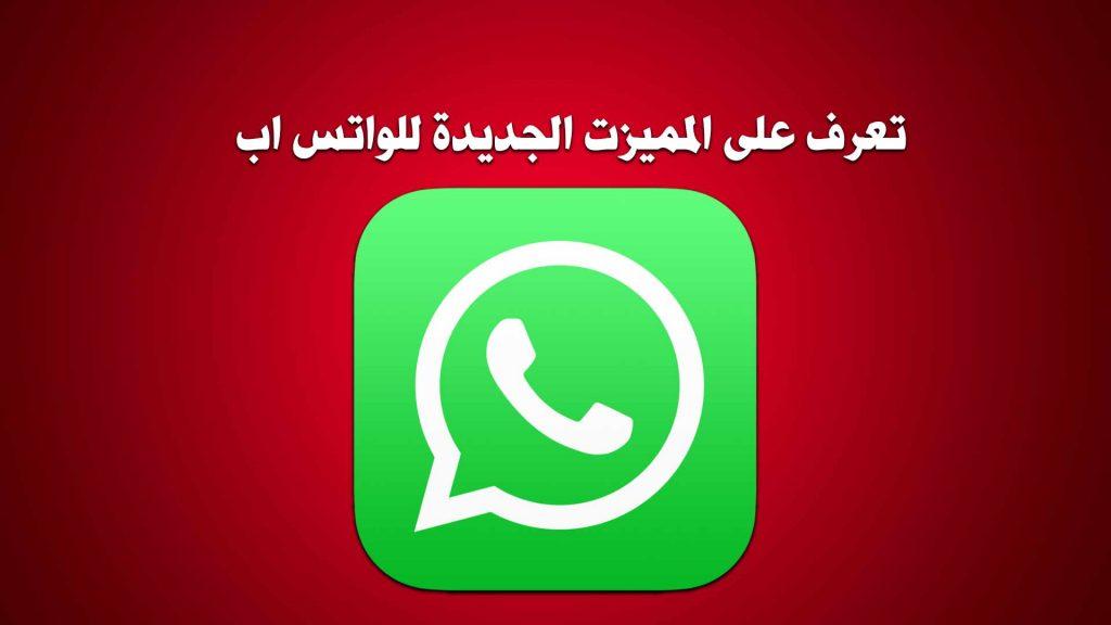 تعرف على المميزات الجديدة فى whatsapp تحديث 2.20.199.5 لنظام الاندرويد ! 2020