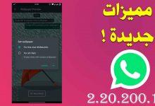 Photo of تحديث الواتس اب whatsapp الجديد 2.20.200.11 للاندرويد بتاريخ 2020-09-18
