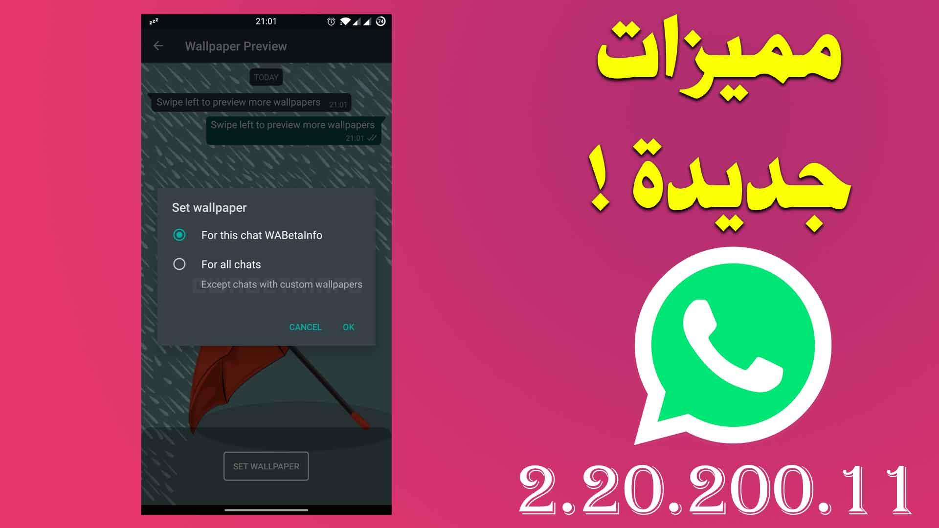 تحديث الواتس اب whatsapp الجديد 2.20.200.11 للاندرويد بتاريخ 2020-09-18