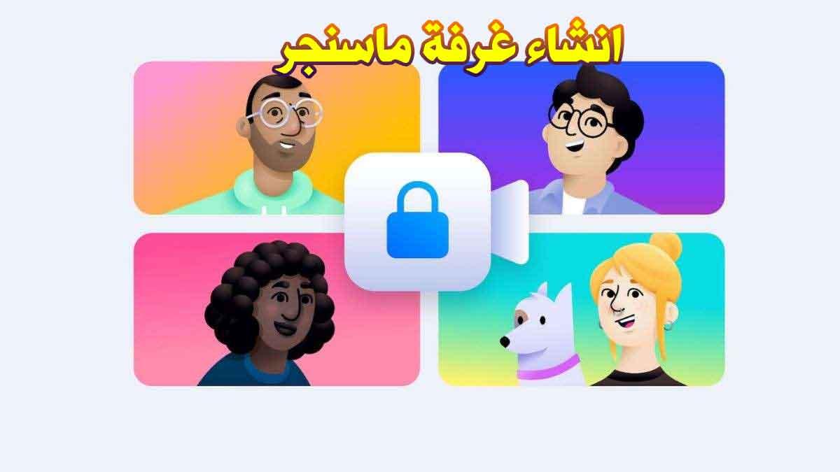 كيفية انشاء غرفة ماسنجر Messenger Room من تطبيق الواتساب WhatsApp.