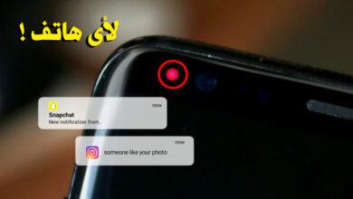 Photo of اضافه لمبة اشعارات LED على اى هاتف اندرويد بإستخدام هذا التطبيق الرائع !
