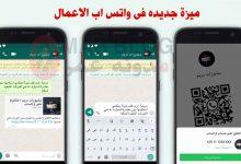 كيفية إنشاء رمز QR لحسابات واتس اب بيزنس WhatsApp Business