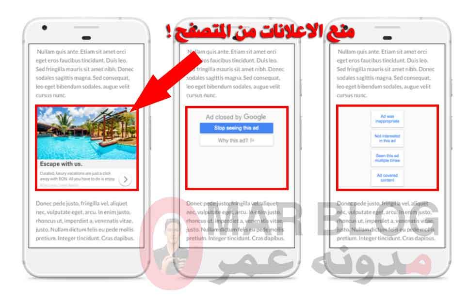 كيفية ازالة الاعلانات من جوجل كروم بدون روت او تطبيقات.
