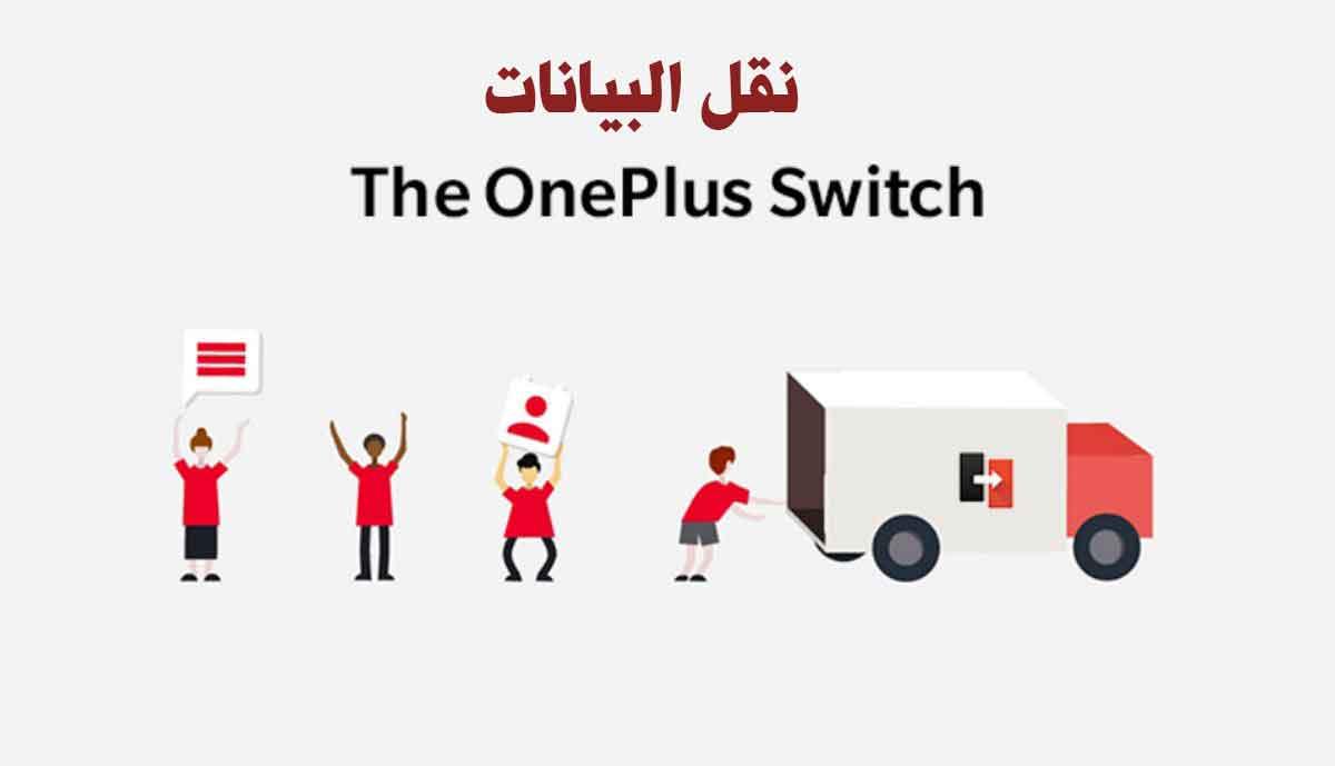 نقل كل البيانات من الهاتف القديم إلى هاتف OnePlus.