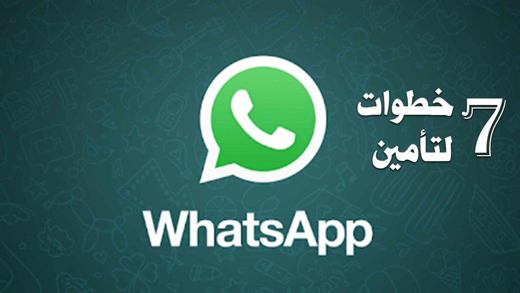 7 خطوات لتأمين الواتس اب whatsapp والتأكد من انه ليس مراقب