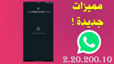 Photo of تحديث الواتس اب whatsapp الجديد 2.20.200.10 للاندرويد بتاريخ 2020-09-17