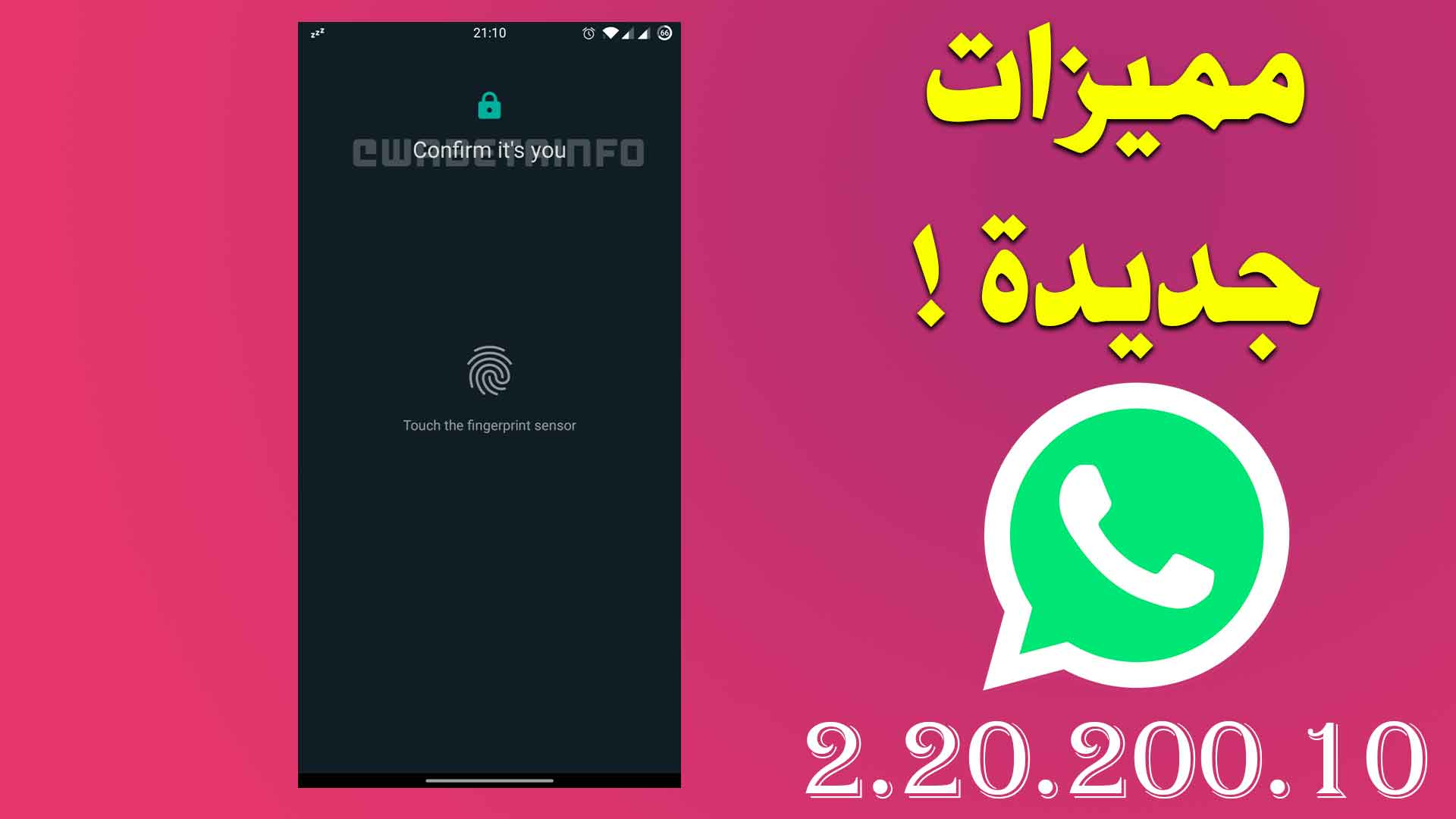 تحديث الواتس اب whatsapp الجديد 2.20.200.10 للاندرويد بتاريخ 2020-09-17