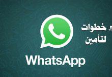 Photo of 7 خطوات لتأمين الواتس اب whatsapp والتأكد من انه ليس مراقب