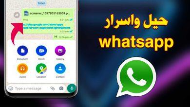 Photo of إرسال الصور بجودتها الاصلية على الواتس اب Whatsapp بدون برامج!