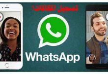 Photo of كيفية تسجيل مكالمات Whatsapp الصوتية على هاتف Android الخاص بك.