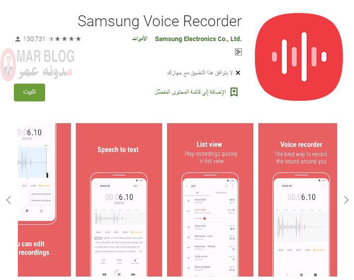افضل 10 تطبيقات لتسجيل الصوت للاندرويد