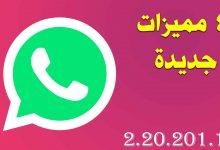 4 مميزات جديدة في الواتساب Whatsapp V2.20.201.10 تعرف عليها!