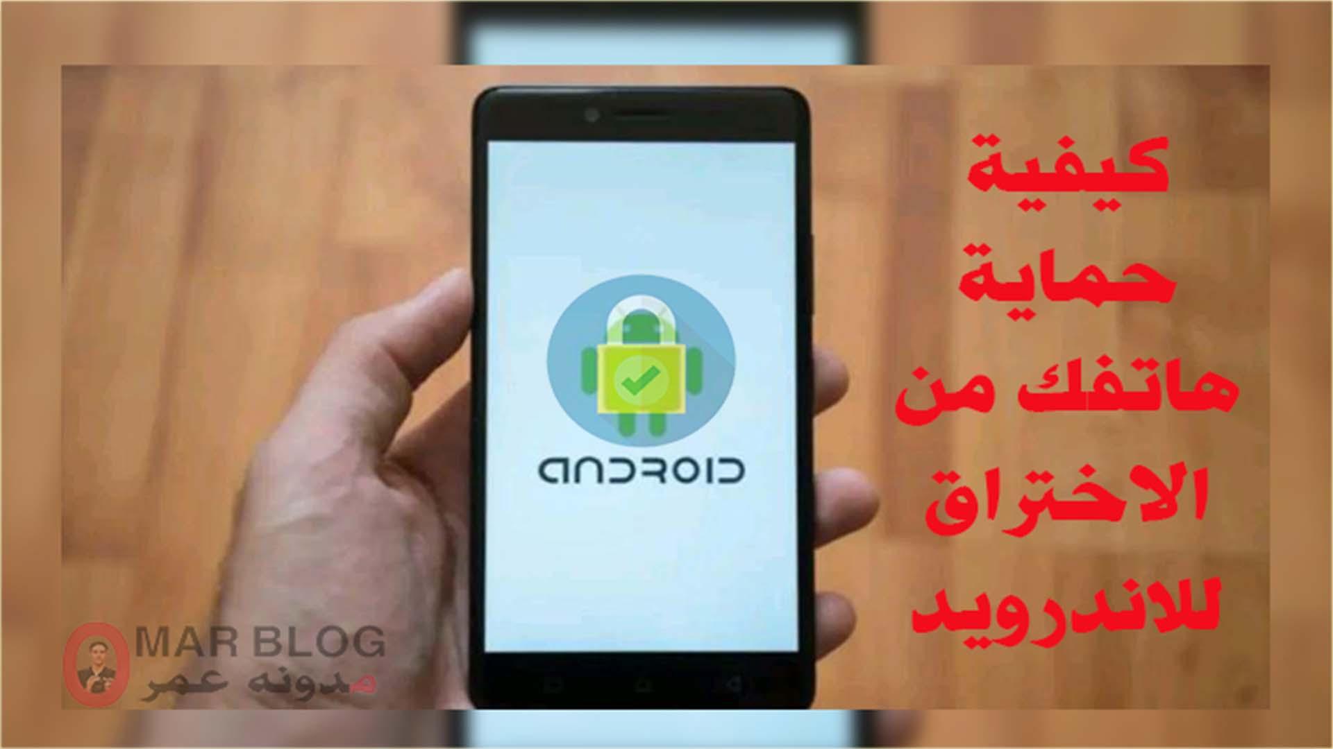 كيفية حماية هاتفك من الاختراق للاندرويد 2021