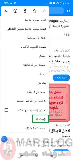طريقة منع الإعلانات في جوجل كروم للاندرويد