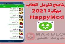برنامج تنزيل العاب مهكرة 2021 HappyMod