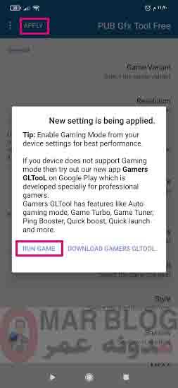 GFX Tool للاندرويد و الايفون 2021 (تخلص من التعليق فى لعبة Pubg)
