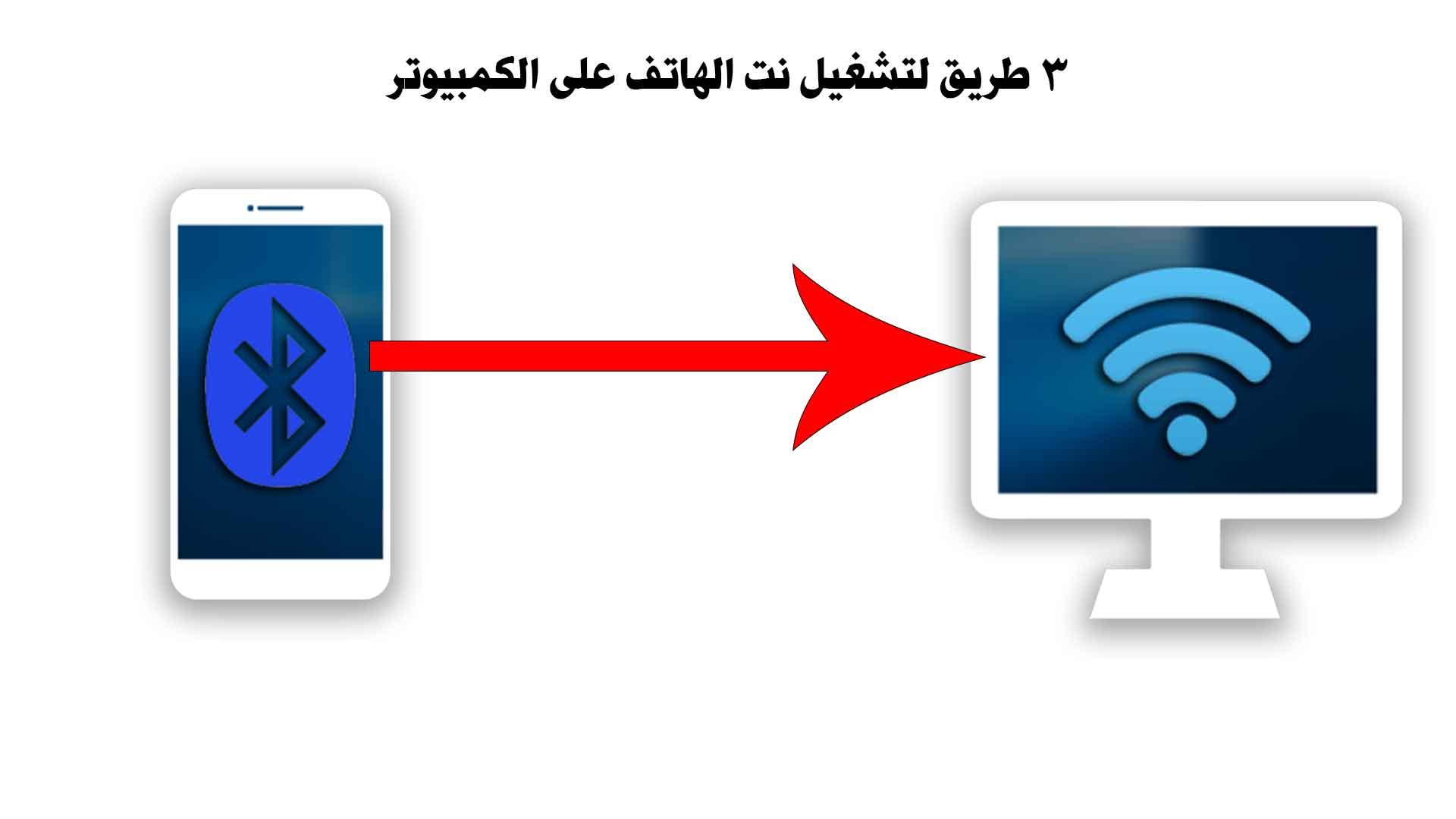 3 طرق لتشغيل نت الموبايل على الكمبيوتر في الاندرويد بدون برامج